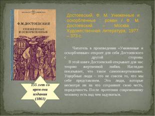 155 лет со времени издания (1861) Читатель в произведении «Униженные и оскорб