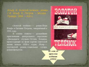 85 лет со времени издания (1931) «Золотой телёнок»— романИльи Ильфа и Евген