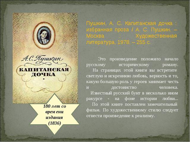 180 лет со времени издания (1836) Это произведение положило начало русскому и...