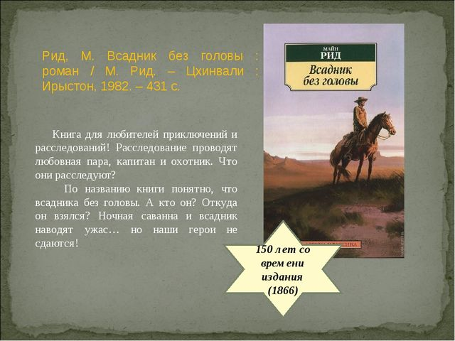 150 лет со времени издания (1866) Книга для любителей приключений и расследов...