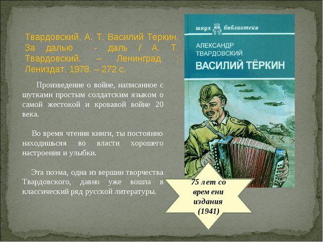 75 лет со времени издания (1941) Произведение о войне, написанное с шутками п...