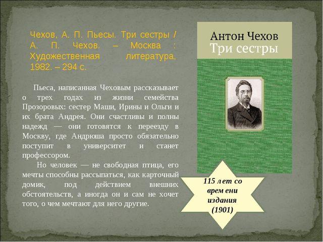 115 лет со времени издания (1901) Пьеса, написанная Чеховым рассказывает о тр...