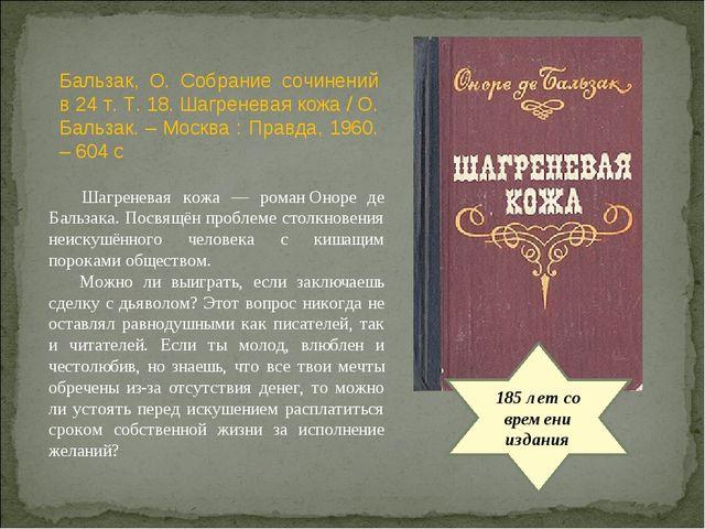 185 лет со времени издания Шагреневая кожа — романОноре де Бальзака. Посвящё...