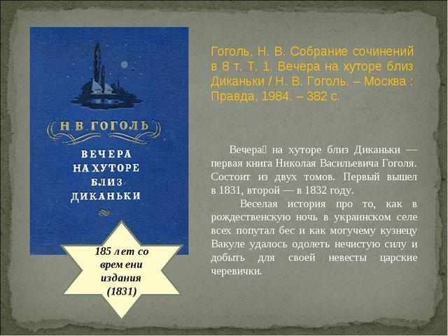 185 лет со времени издания (1831) Вечера́ на хуторе близ Диканьки— первая к...