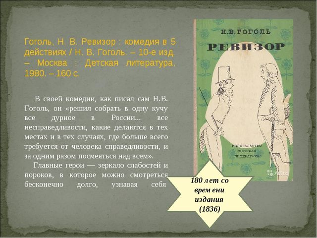 180 лет со времени издания (1836) В своей комедии, как писал сам Н.В. Гоголь,...
