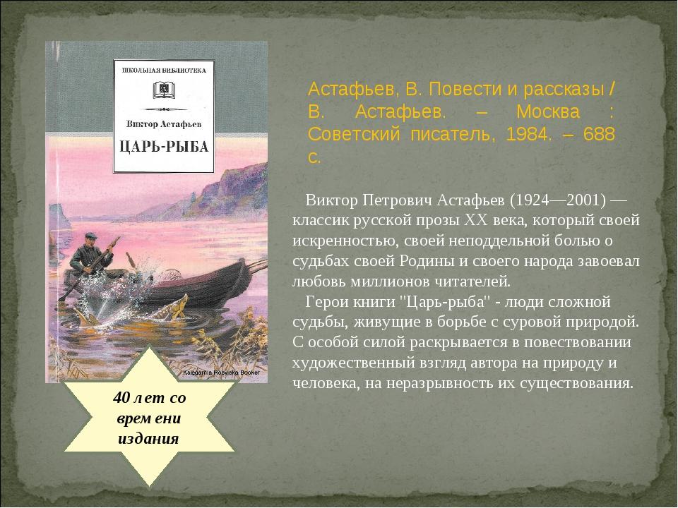 40 лет со времени издания Виктор Петрович Астафьев (1924—2001) — классик русс...