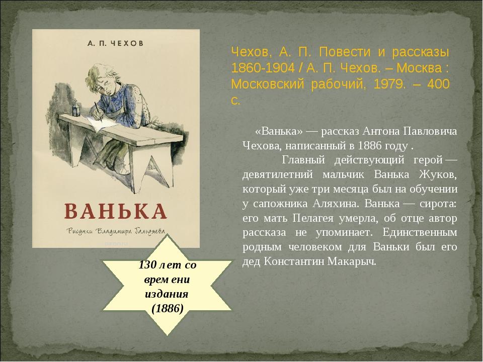 130 лет со времени издания (1886) «Ванька»—рассказАнтона Павловича Чехова,...