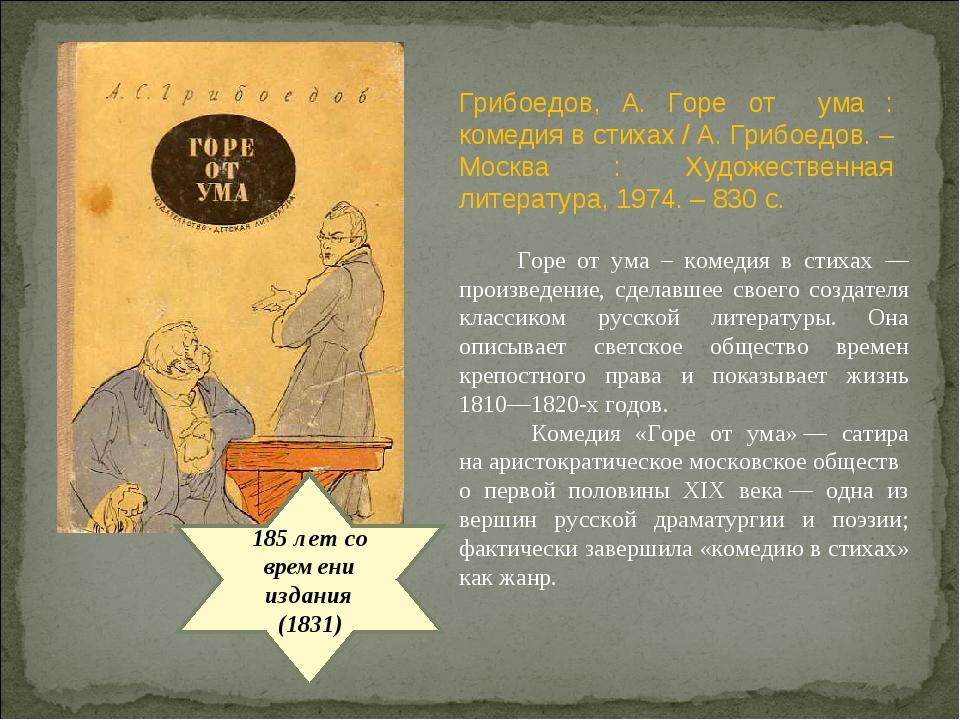 185 лет со времени издания (1831) Горе от ума – комедия в стихах— произведе...