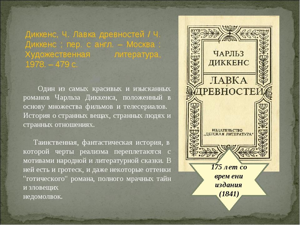 175 лет со времени издания (1841) Один из самых красивых и изысканных романов...