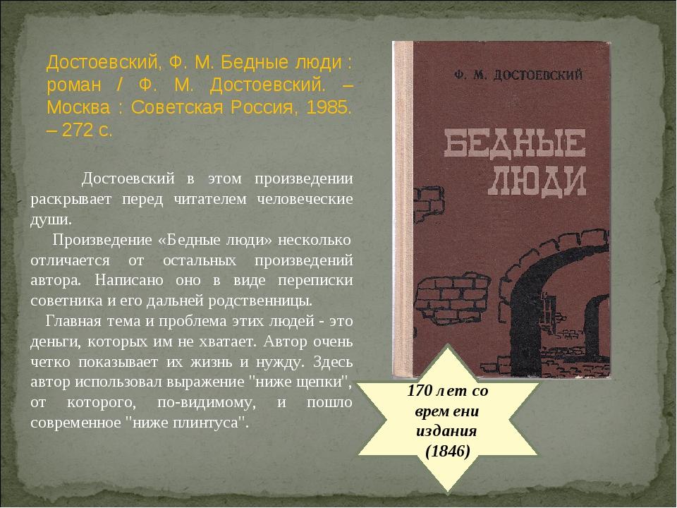 170 лет со времени издания (1846) Достоевский в этом произведении раскрывает...
