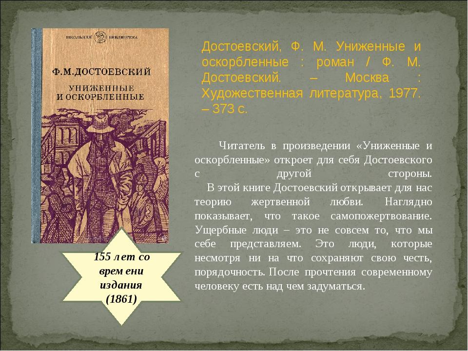 155 лет со времени издания (1861) Читатель в произведении «Униженные и оскорб...