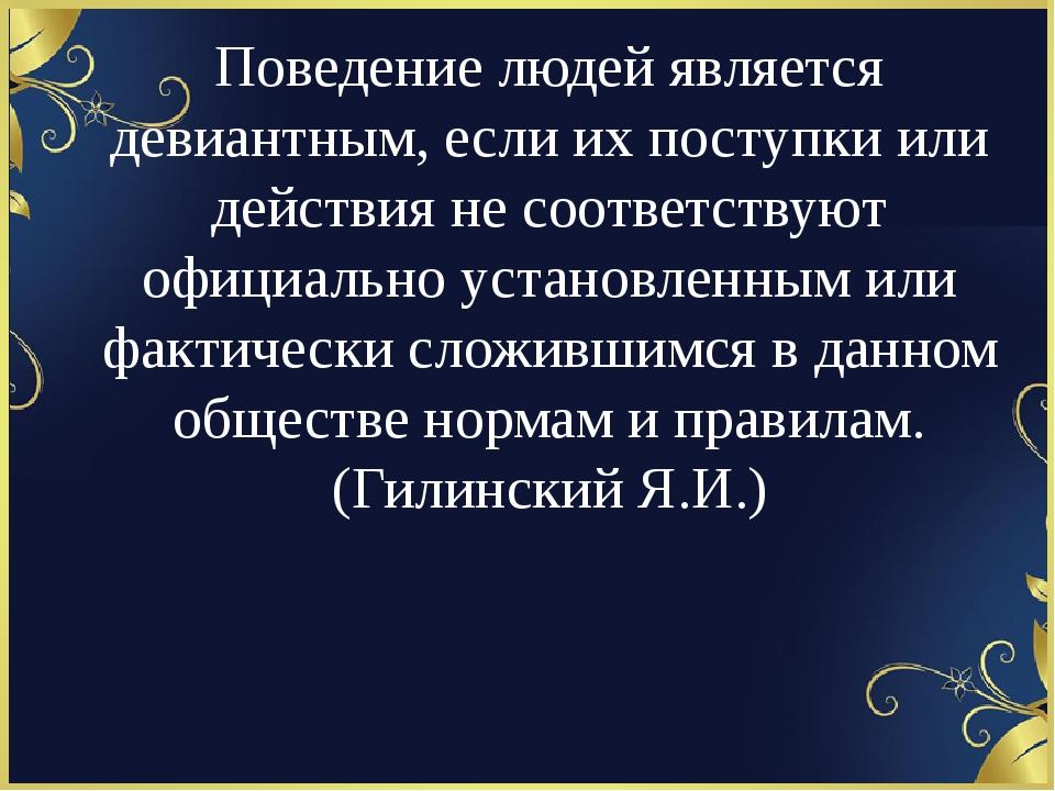 Поведение людей является девиантным, если их поступки или действия не соответ...