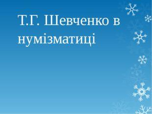 Т.Г. Шевченко в нумізматиці