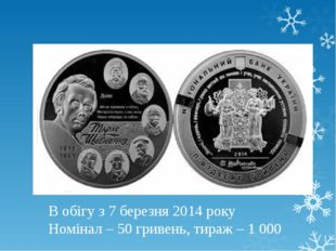 В обігу з 7 березня 2014 року Номінал – 50 гривень, тираж – 1 000
