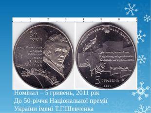 Номінал – 5 гривень, 2011 рік До 50-річчя Національної премії України імені Т