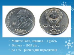 Монети Росії, номінал – 1 рубль Випуск – 1989 рік , до 175 – річчя з дня нар