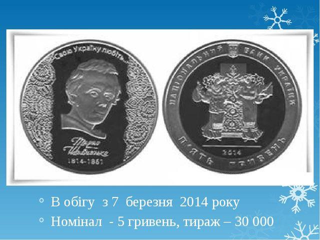 В обігу з 7 березня 2014 року Номінал - 5 гривень, тираж – 30 000