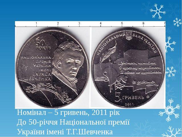 Номінал – 5 гривень, 2011 рік До 50-річчя Національної премії України імені Т...