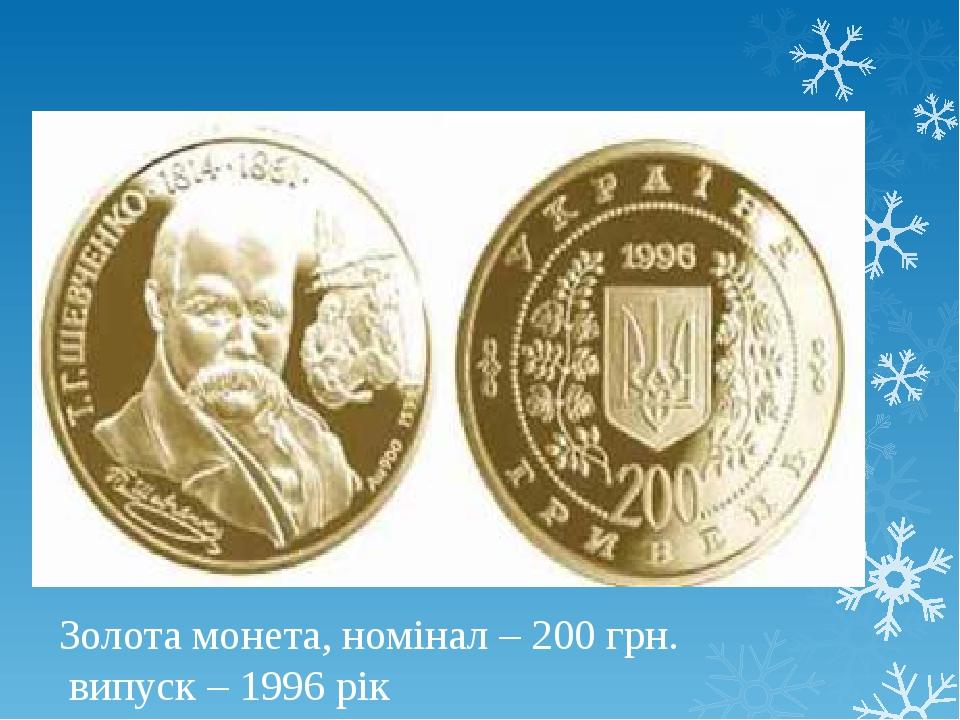 Золота монета, номінал – 200 грн. випуск – 1996 рік