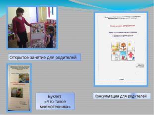 Буклет «Что такое мнемотехника» Открытое занятие для родителей Консультация д