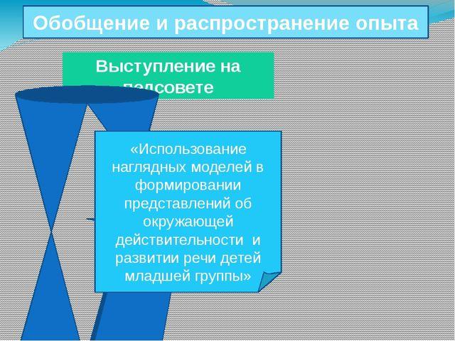 Обобщение и распространение опыта Выступление на педсовете «Использование наг...