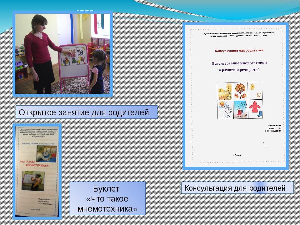 Буклет «Что такое мнемотехника» Открытое занятие для родителей Консультация д...