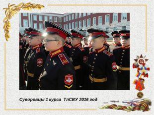 Суворовцы 1 курса ТлСВУ 2016 год
