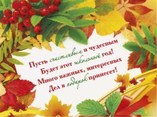 Автор: Дьячкова Наталья Анатольевна учитель биологии и ИЗО МБОУ Верхнесоленов