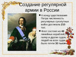 Создание регулярной армии в России К концу царствования Петра численность рег