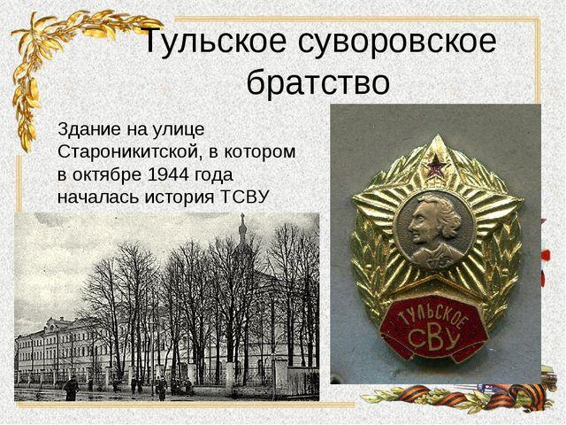 Тульское суворовское братство Здание на улице Староникитской, в котором в окт...