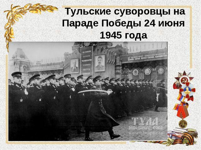 Тульские суворовцы на Параде Победы 24 июня 1945 года