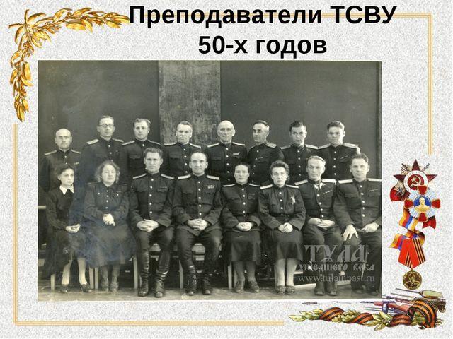 Преподаватели ТСВУ 50-х годов