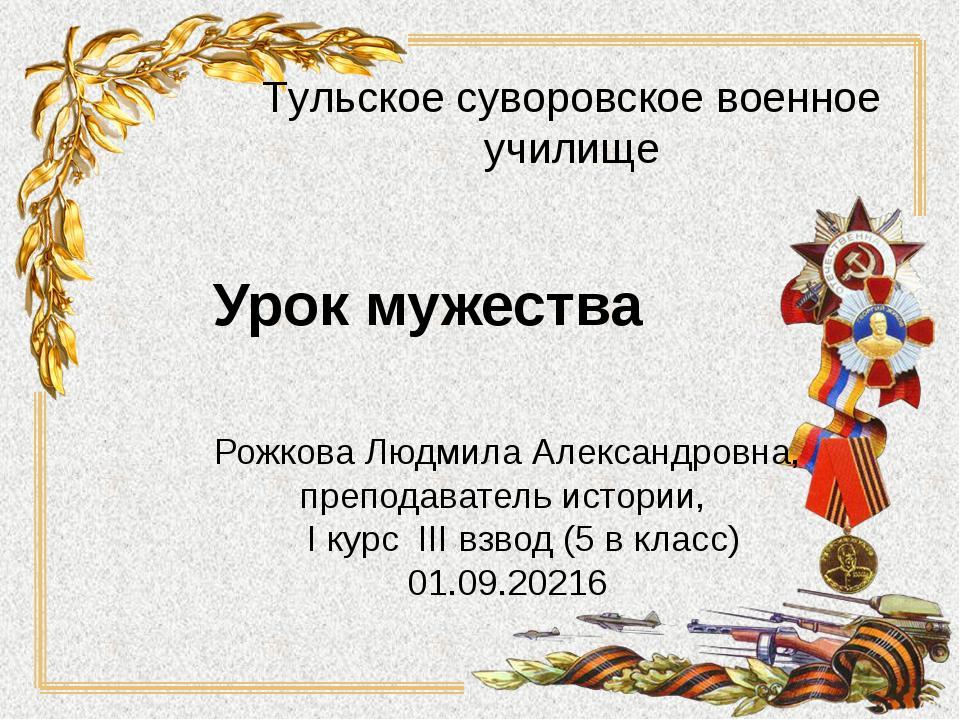 Урок мужества Рожкова Людмила Александровна, преподаватель истории, I курс II...