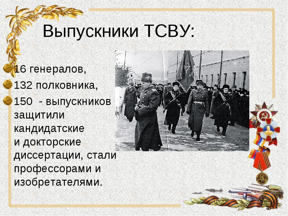 Выпускники ТСВУ: 16генералов, 132полковника, 150 - выпускников защитили...
