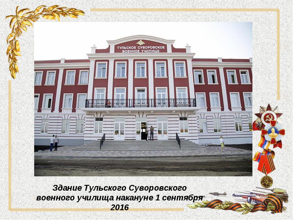 Здание Тульского Суворовского военного училища накануне 1 сентября 2016