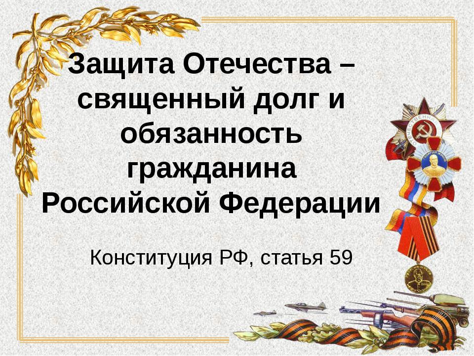 Защита Отечества – священный долг и обязанность гражданина Российской Федерац...
