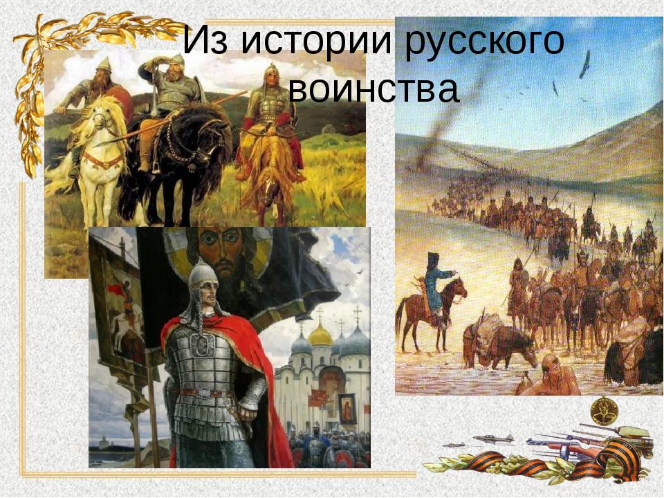 Из истории русского воинства