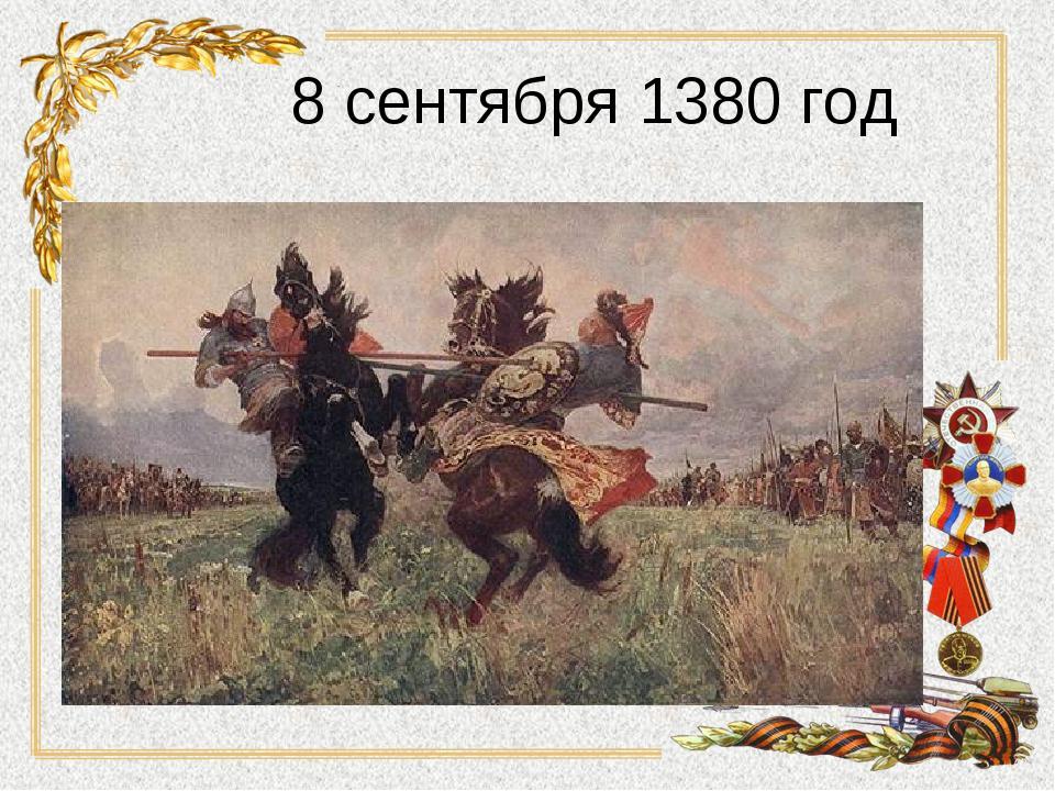 8 сентября 1380 год