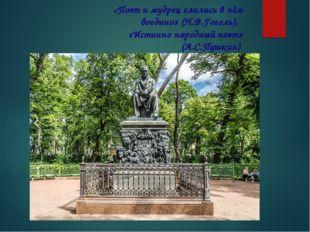 «Поэт и мудрец слились в нём воедино» (Н.В.Гоголь), «Истинно народный поэт»