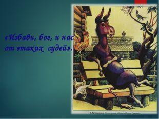 «Избави, бог, и нас от этаких судей».