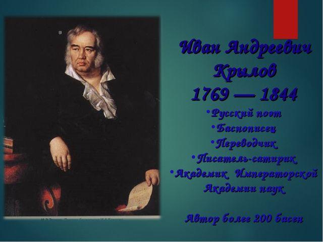 Иван Андреевич Крылов 1769 — 1844 Русский поэт Баснописец Переводчик Писатель...
