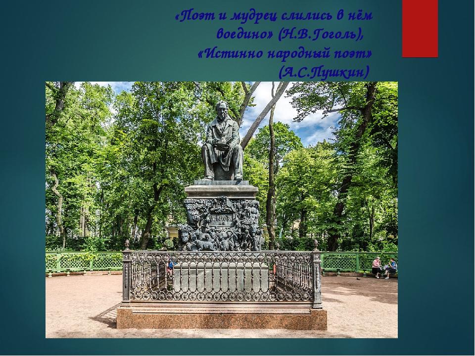 «Поэт и мудрец слились в нём воедино» (Н.В.Гоголь), «Истинно народный поэт»...