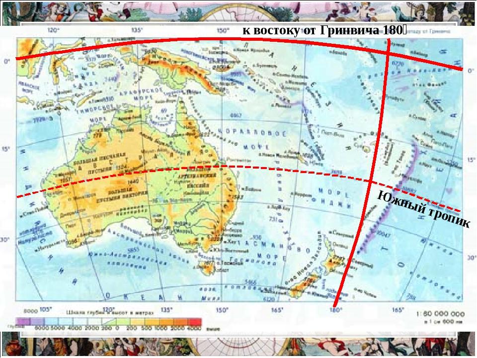 к востоку от Гринвича 180⁰ Южный тропик