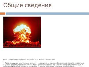 Общие сведения Взрыв однофазной ядерной бомбы мощностью 23 кт. Полигон в Нева