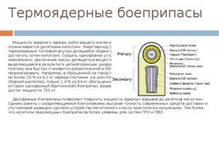 Термоядерные боеприпасы Мощность ядерного заряда, работающего исключительно н