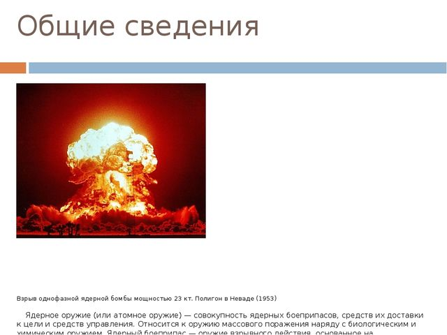 Общие сведения Взрыв однофазной ядерной бомбы мощностью 23 кт. Полигон в Нева...