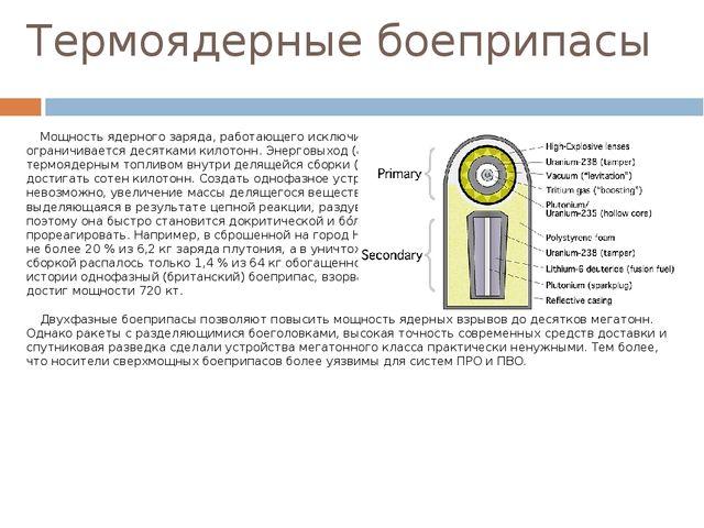 Термоядерные боеприпасы Мощность ядерного заряда, работающего исключительно н...