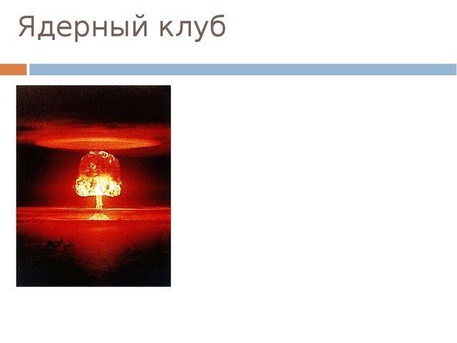 Ядерный клуб Испытание термоядерной бомбы на атолле Бикини, 1954 г. Мощность...