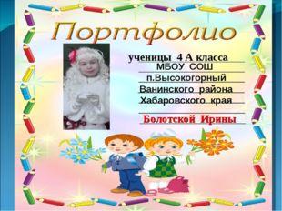 ученицы 4 А класса МБОУ СОШ п.Высокогорный Ванинского района Хабаровского кра