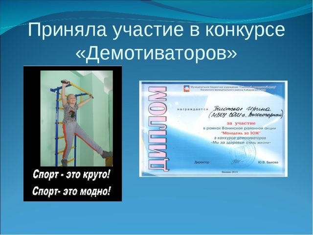 Приняла участие в конкурсе «Демотиваторов»